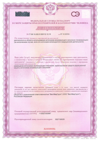 License for ionizing radiation sources
