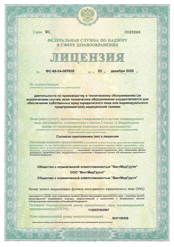 License for maintenance of medical equipment