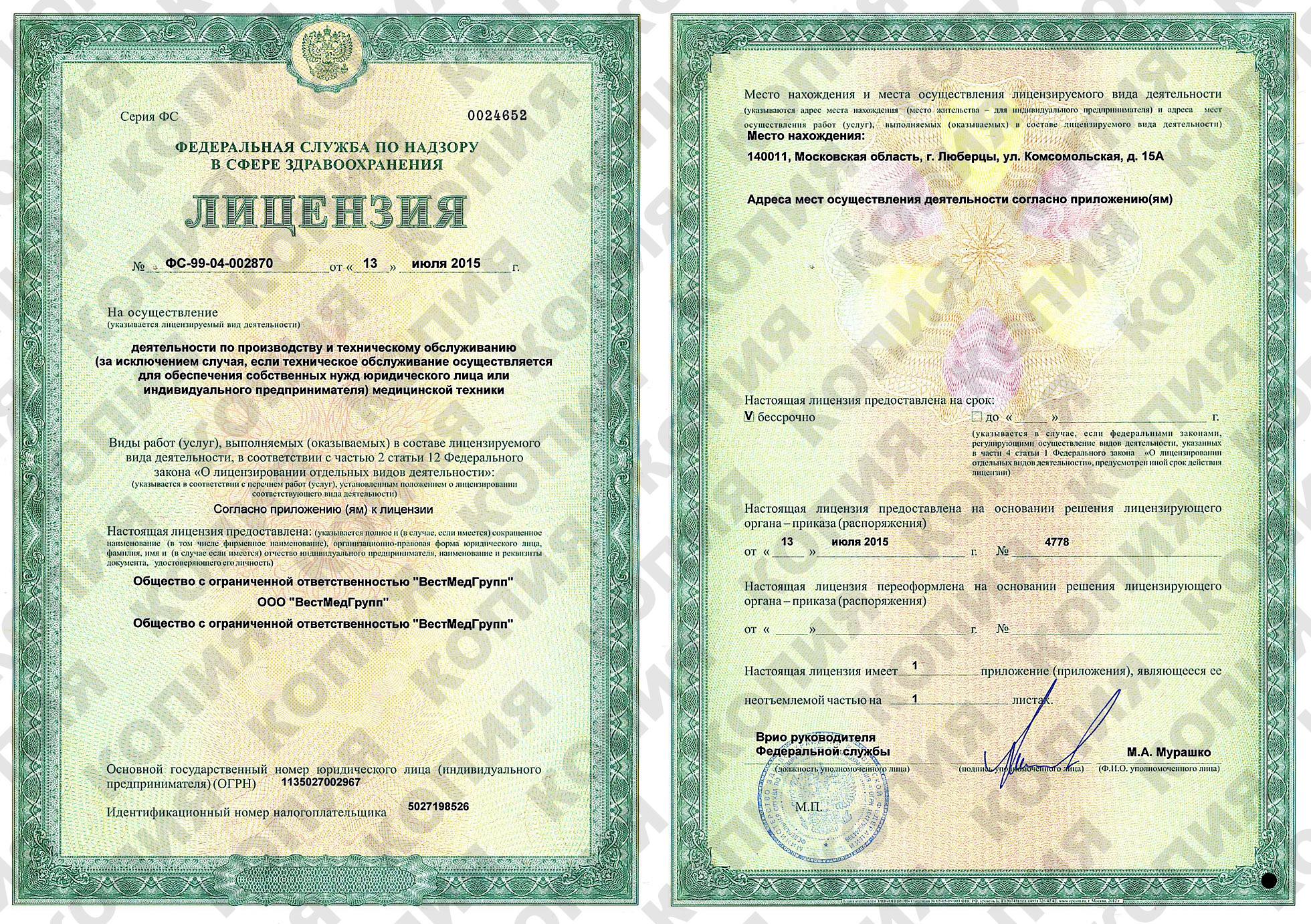 лицензия на техобслуживание медицинской техники