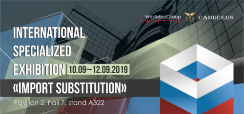 The WestMedGroup company will take part in the international specialized exhibition «Import Substitution».