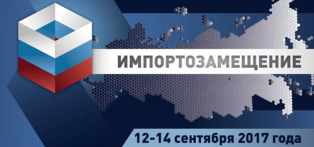 "The exhibition of domestic manufacturers ""IMPORT SUBSTITUTION"" 2017"