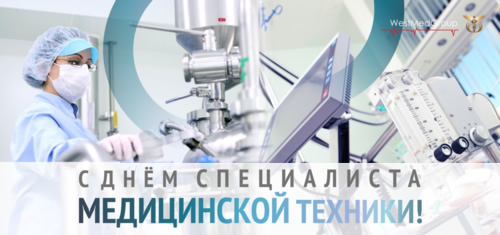 "The ""WestMedGroup"" company congratulates on the Day of medical technician."