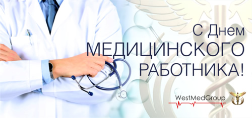 Congratulations on the Day of the medical worker