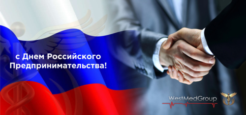 Congratulations on the Day of Russian Entrepreneurship